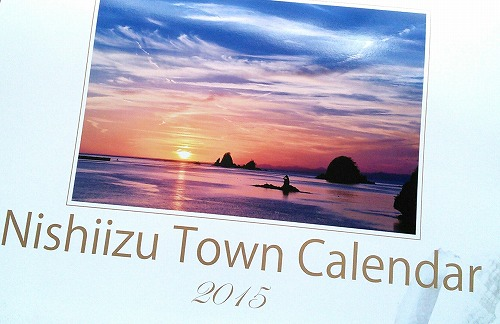 西伊豆町カレンダー