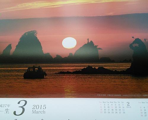 西伊豆町カレンダー 3月です