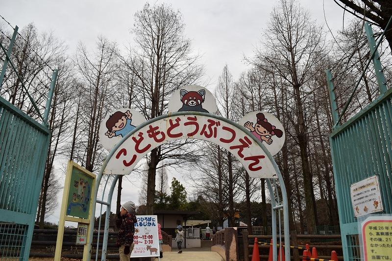 大崎公園 こどもどうぶつえん いりぐち
