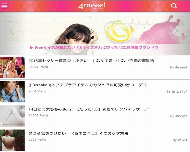 4meee!スマホサイト画像