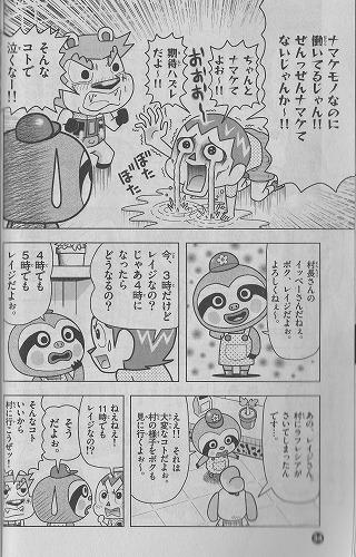 とびだせどうぶつの森 漫画