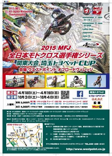 2015全日本モトクロス選手権 ポスター