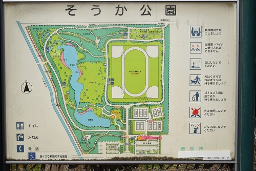 そうか公園 案内図