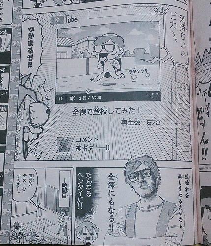 コロコロイチバン 代打屋ガンちゃん! ピカキン