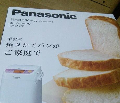 パナソニック パン焼き機
