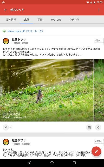 google+ スマホ コシタツ写真