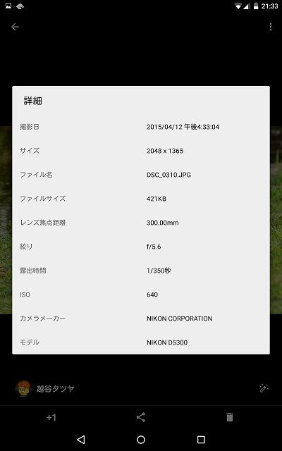 google+ スマホ 詳細画面