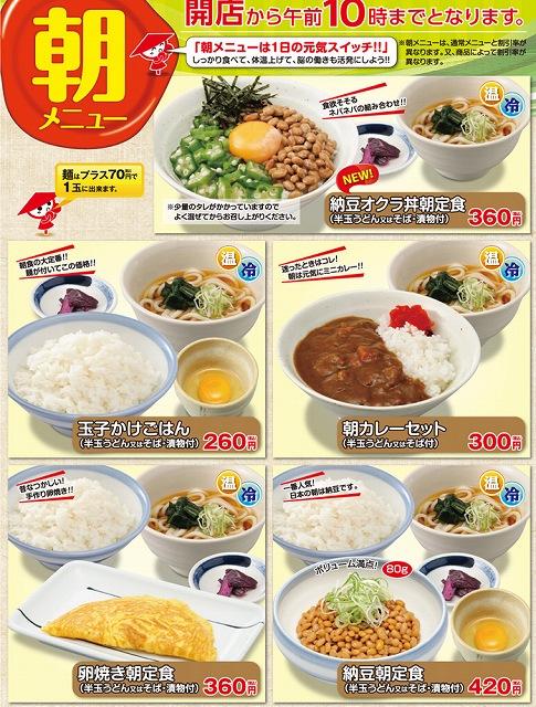 山田うどん 朝定食 メニュー
