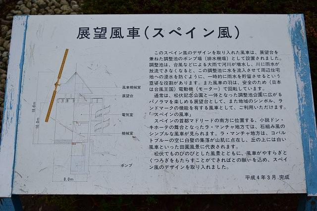 松伏総合公園 ランドマークの風車
