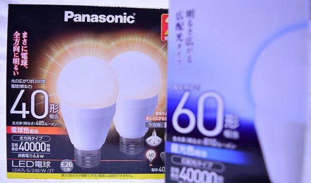 LED電球 固定費削減