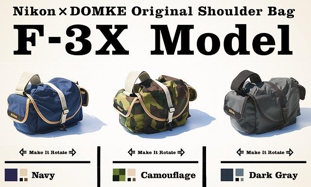 Nikon×DOMKE コラボバッグ