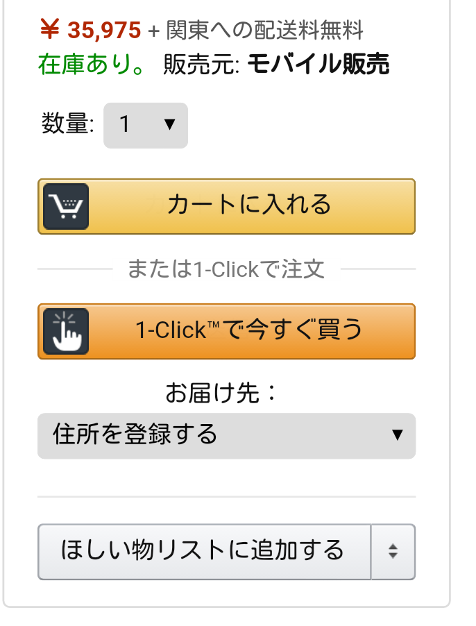 アマゾン 1click注文