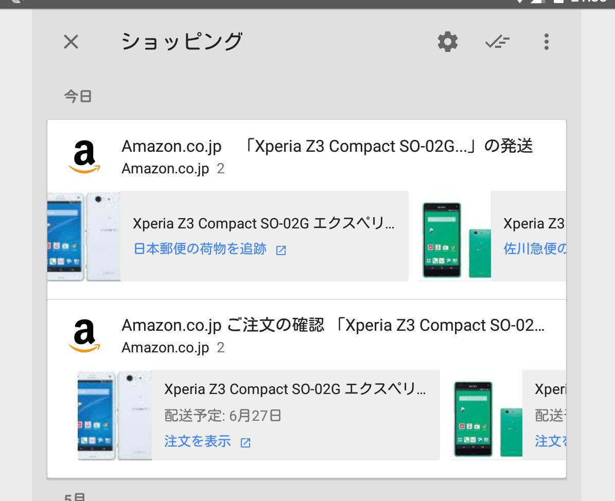 2台注文したxperia z3 compact