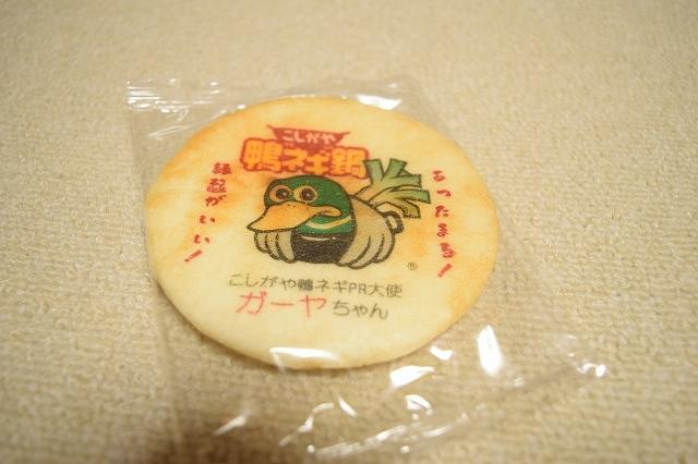 ガーヤちゃん煎餅