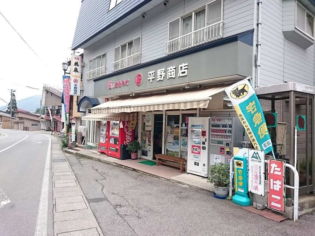 桧枝岐村  酒屋 平野商店