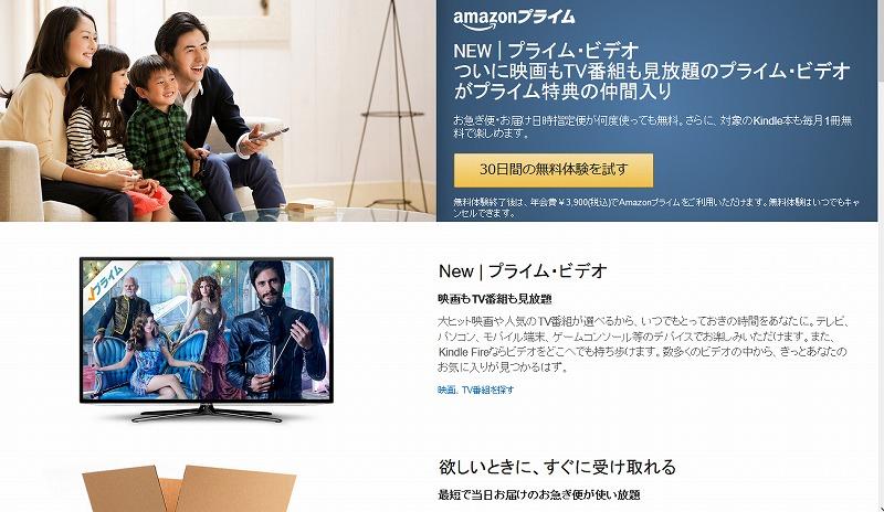 Amazon プライム ビデオ