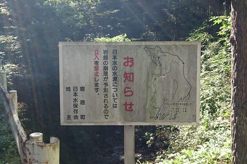 日本水 水源 看板