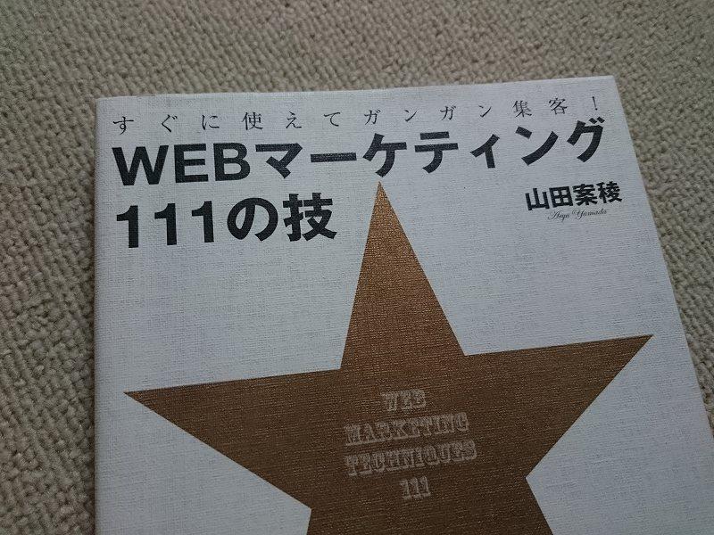 WEBマーケティング111の技