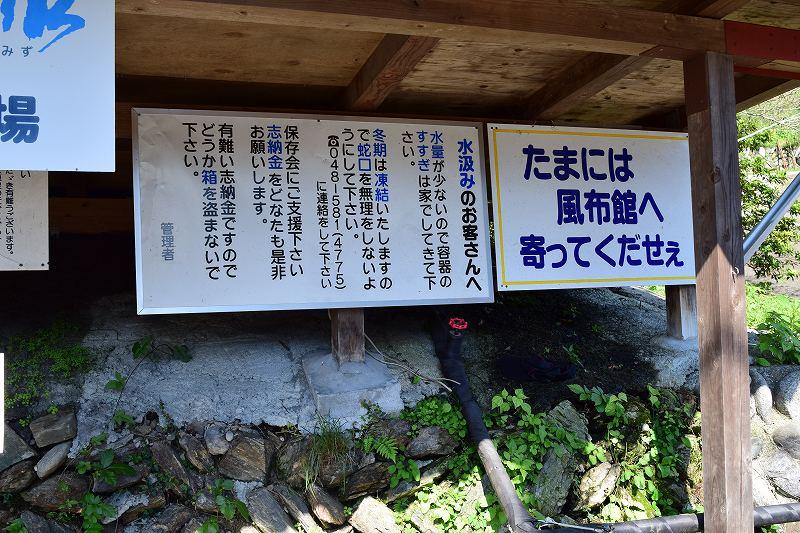 日本水 水飲場 看板