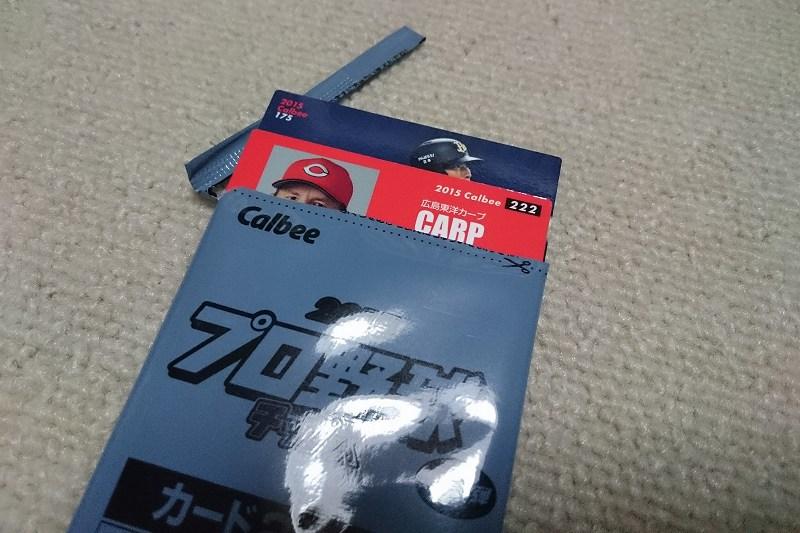 プロ野球カード 開封