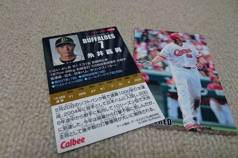 プロ野球カード 2枚